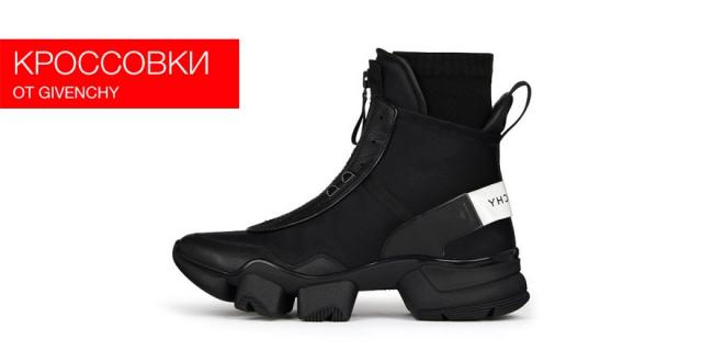 Новые кроссовки Givenchy претендуют на звание самых трендовых
