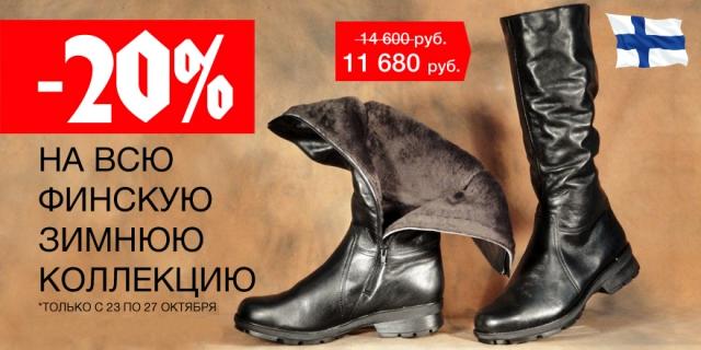 Скидка -20% на всю финскую зимнюю коллекцию