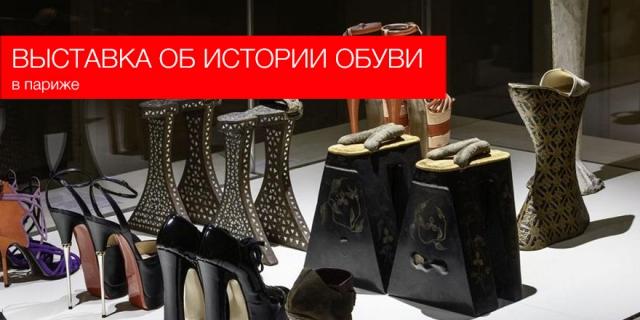 В Париже открылась выставка «Marche et démarche, une histoire de la chaussure»