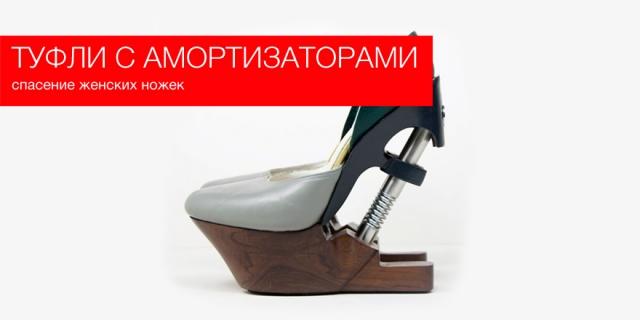 Туфли с амортизаторами - спасение женских ножек