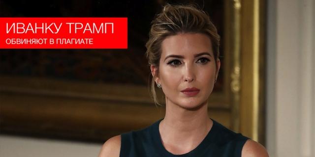 Иванку Трамп обвиняют в плагиате