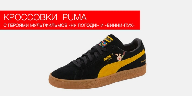 Puma выпустила кроссовки с героями мультфильмов «Ну погоди!» и «Винни-Пух»