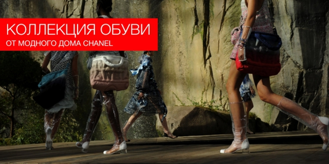 Коллекция обуви от модного дома Chanel