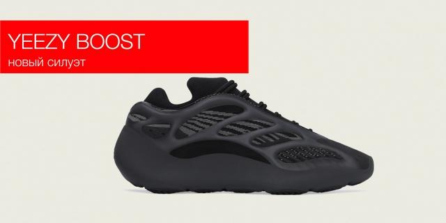 adidas + KANYE WEST представили силуэт YEEZY 700 V3 Alvah