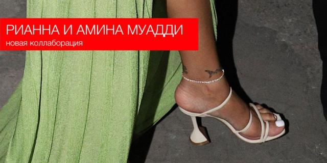 Рианна и дизайнер обуви Амина Муадди объявили дату выхода коллаборации