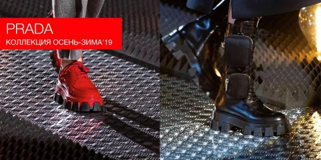 Prada на Миланской неделе моды: армейские ботинки, резиновые сапоги и туфли с резиновыми ремешками