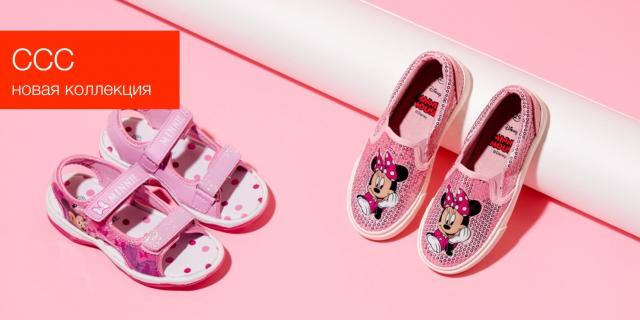 ССС выпустила коллекцию детской обуви и аксессуаров с героями мультфильмов Disney