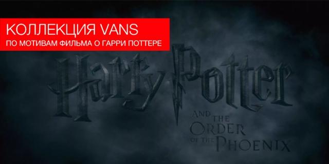 Vans объявил о скором выпуске коллекции с дизайном по мотивам фильма о Гарри Поттере