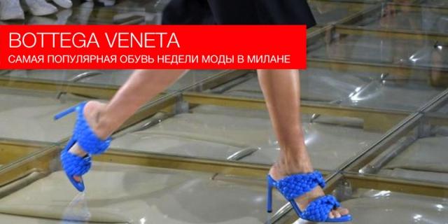 На Неделе моды в Милане царил дух Bottega Veneta