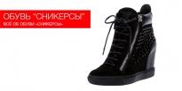 """Обувь """"Сникерсы"""""""