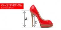 Как измерить высоту каблука