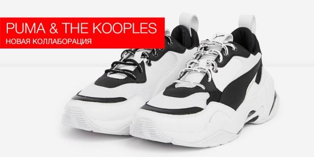 Кроссовки со стразами – в новой коллаборации Puma и The Kooples