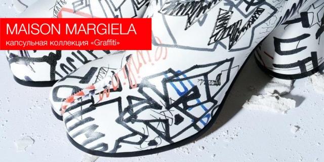 Maison Margiela выпустил капсульную коллекцию «Graffiti»