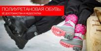 Полиуретановая обувь: её достоинства и недостатки