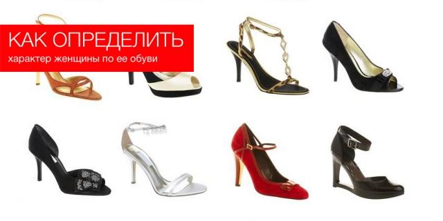 Как определить характер женщины по ее обуви