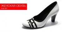 Женская обувь в 60 лет