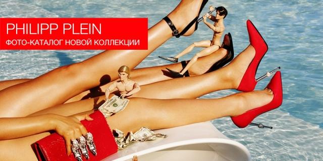 Philipp Plein выпустил провокационный фото-каталог новой коллекции обуви и аксессуаров