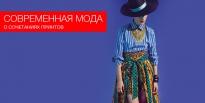 Современная мода о сочетаниях принтов