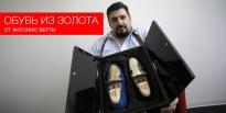 Обувь из золота