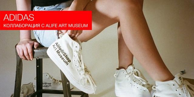 Adidas выпустил коллаборацию с нью-йоркским Alife Art Museum