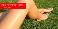 Как определить полноту ноги