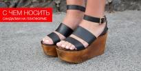 С чем носить сандалии на платформе