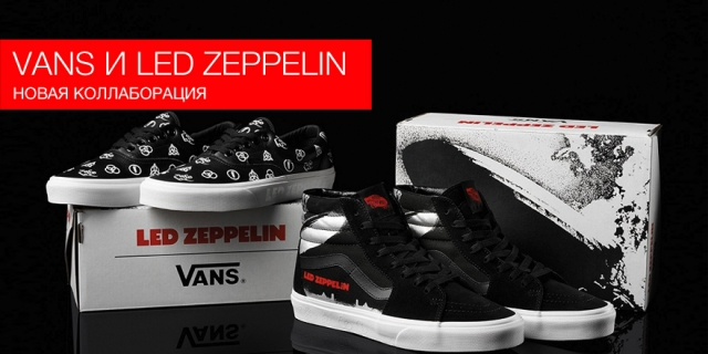 Выходит коллаборация Vans и Led Zeppelin