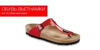 Обувь Вьетнамки