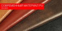 Современный материал PU: что это?