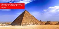 История обуви в Египте