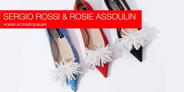 Вышла коллаборация Sergio Rossi и Rosie Assoulin