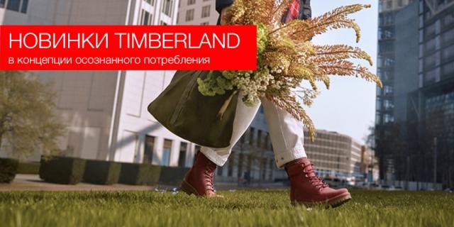 Timberland представил две новинки в концепции осознанного потребления