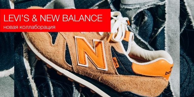 Levi's и New Balance объединились для выпуска специальной модели кроссовок