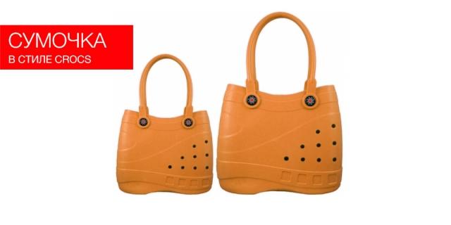 Моду на кроксы поддержали производители сумок