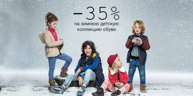 -35% на зимнюю детскую коллекцию обуви