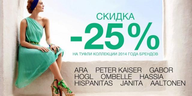 Скидка -25% на туфли 2014