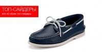 Обувь Топ-сайдеры