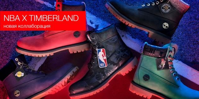 Вышла новая коллаборация NBA x Timberland