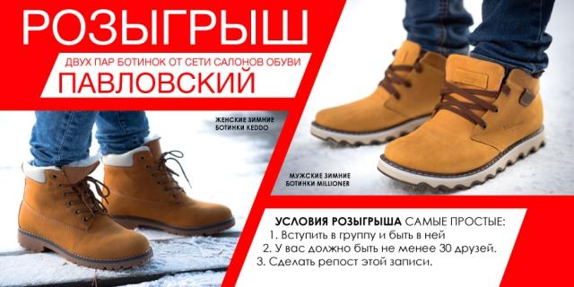 Розыгрыш двух пар ботинок Вконтакте