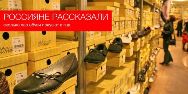Сколько пар обуви покупают в год