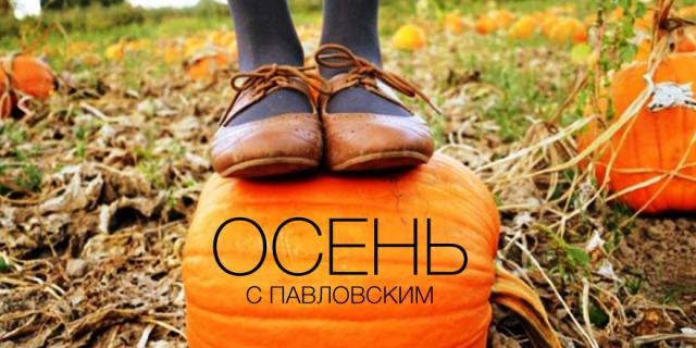Осень с Павловским