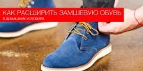 Как расширить замшевую обувь в домашних условиях