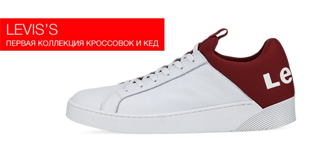 Levis's заявил о себе в сегменте кед и кроссовок