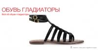 Обувь гладиаторы