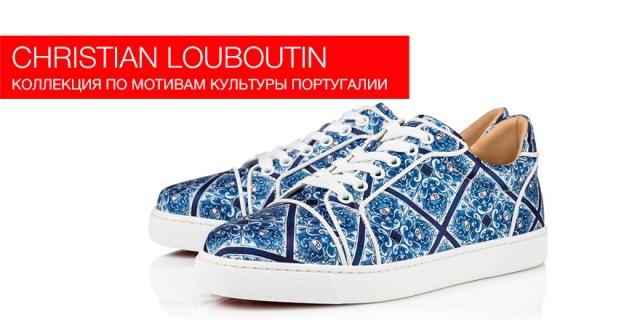 Christian Louboutin выпустил коллекцию по мотивам культуры Португалии