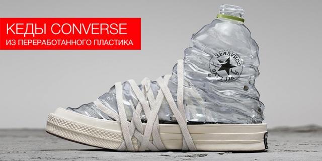Converse представил кеды из переработанного пластика