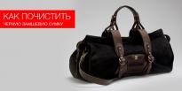 Как почистить черную замшевую сумку