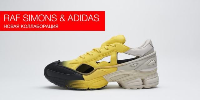 Raf Simons и adidas представили новую коллаборацию