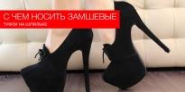 C чем носить замшевые черные туфли на шпильке