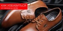 Как избавиться от плесени на обуви